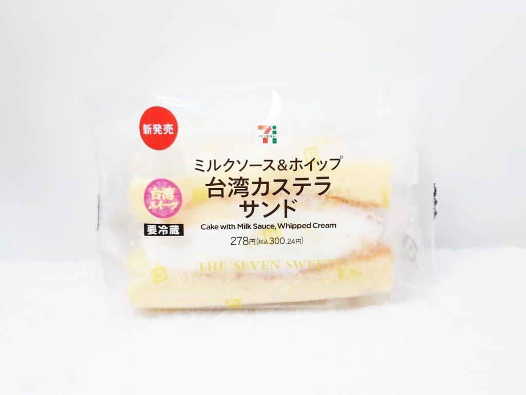台湾カステラサンド ミルクソース&ホイップ