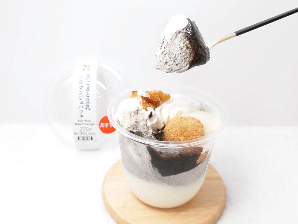 黒ごまと豆乳ブラマンジェ