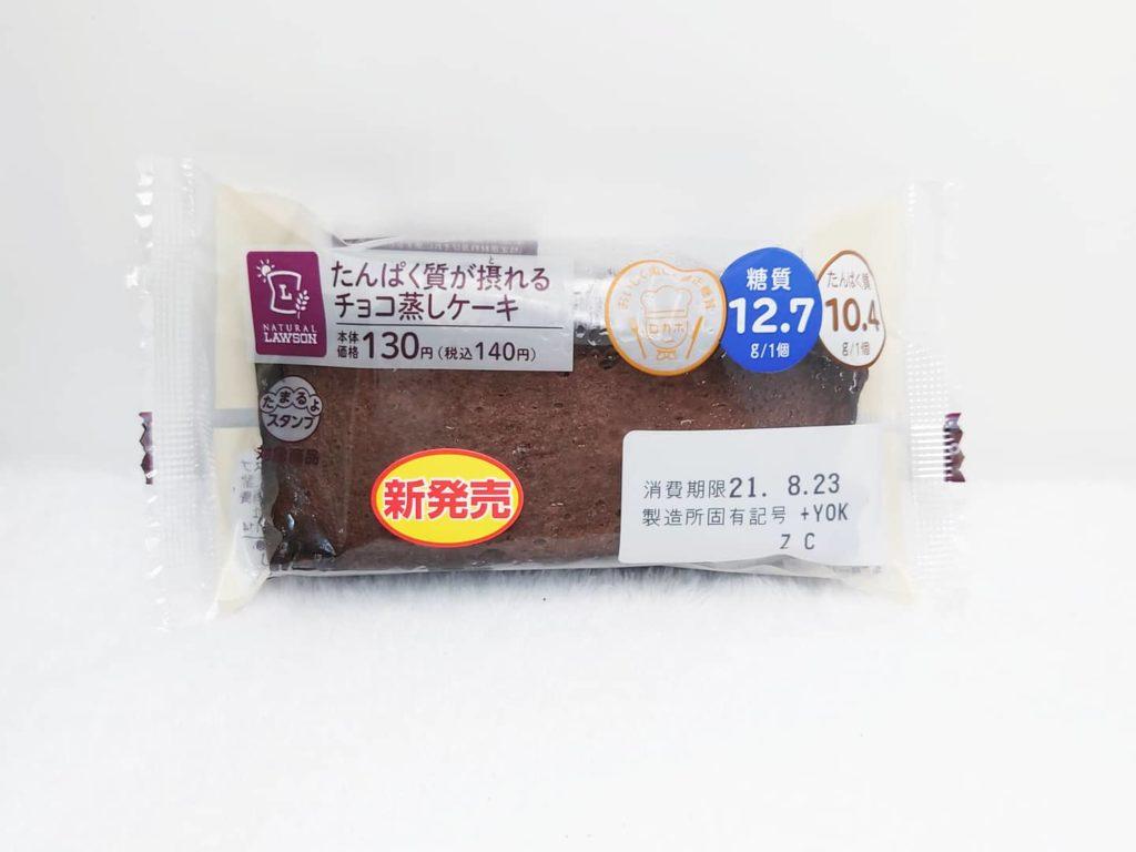 たんぱく質が摂れるチョコ蒸しケーキ