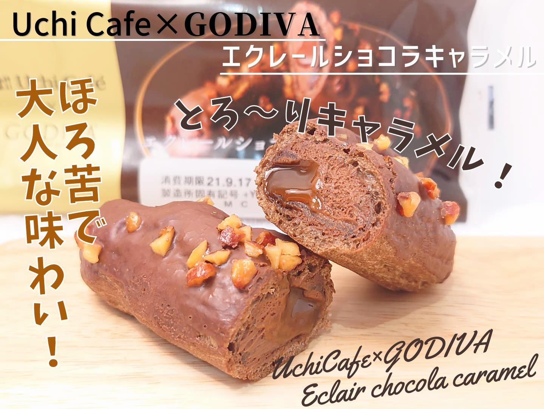 Uchi Café×GODIVA エクレールショコラキャラメル