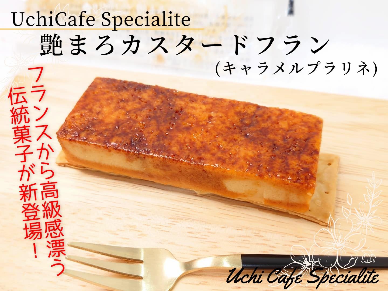 UchiCafé Spécialité 艶まろカスタードフラン(キャラメルプラリネ)