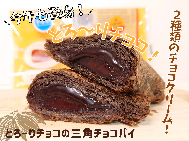 とろ~りチョコの三角チョコパイ