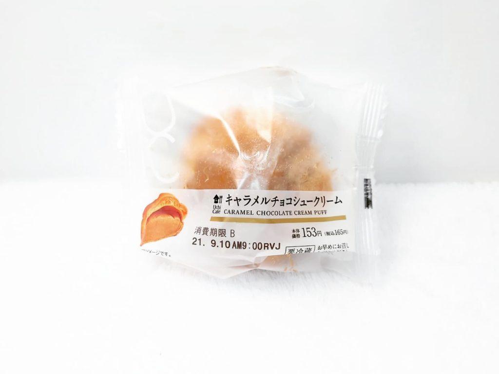 キャラメルチョコシュークリーム
