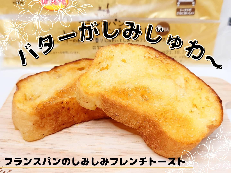 フランスパンのしみしみフレンチトースト